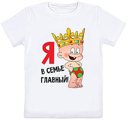 """Детская футболка """"Я в семье главный!"""" (белая)"""