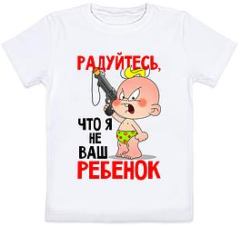 """Детская футболка """"Радуйтесь, что я не ваш ребёнок"""" (белая)"""