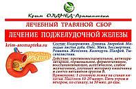 115грамм. Крымский сбор трав Лечение поджелудочной железы.ОЛДМЕД.