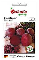 Семена свеклы Гранат, 3 г, Satimex (Садыба Центр)