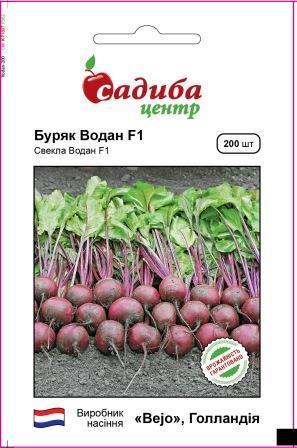 Семена свеклы Водан F1, 200 шт, Bejo (Садыба Центр)