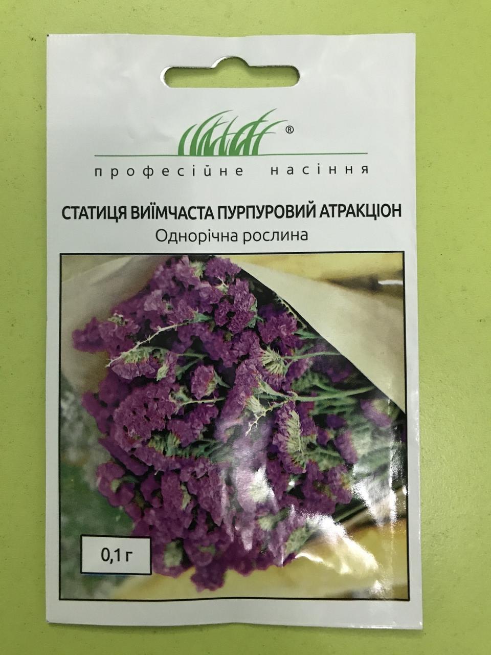 Семена цветов сорт Статица пурпурный атракцион 0,1 гр ПС
