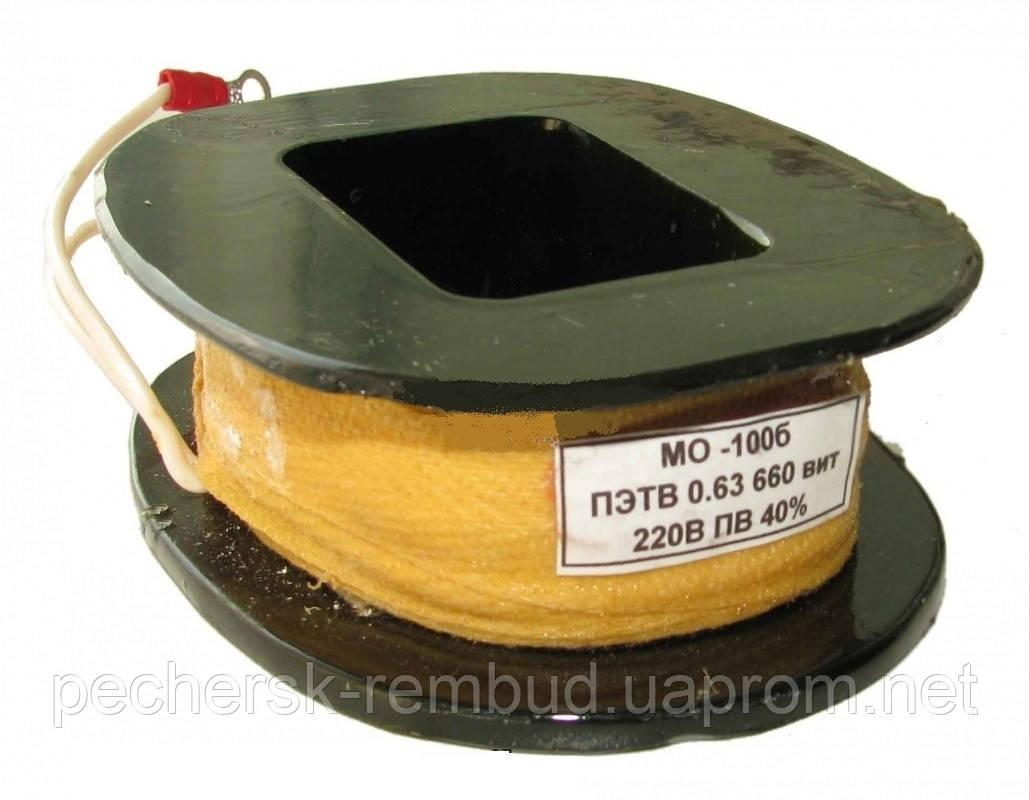 Катушка  МО 100 220В