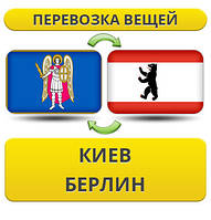 Перевозка Личных Вещей Киев - Берлин - Киев!