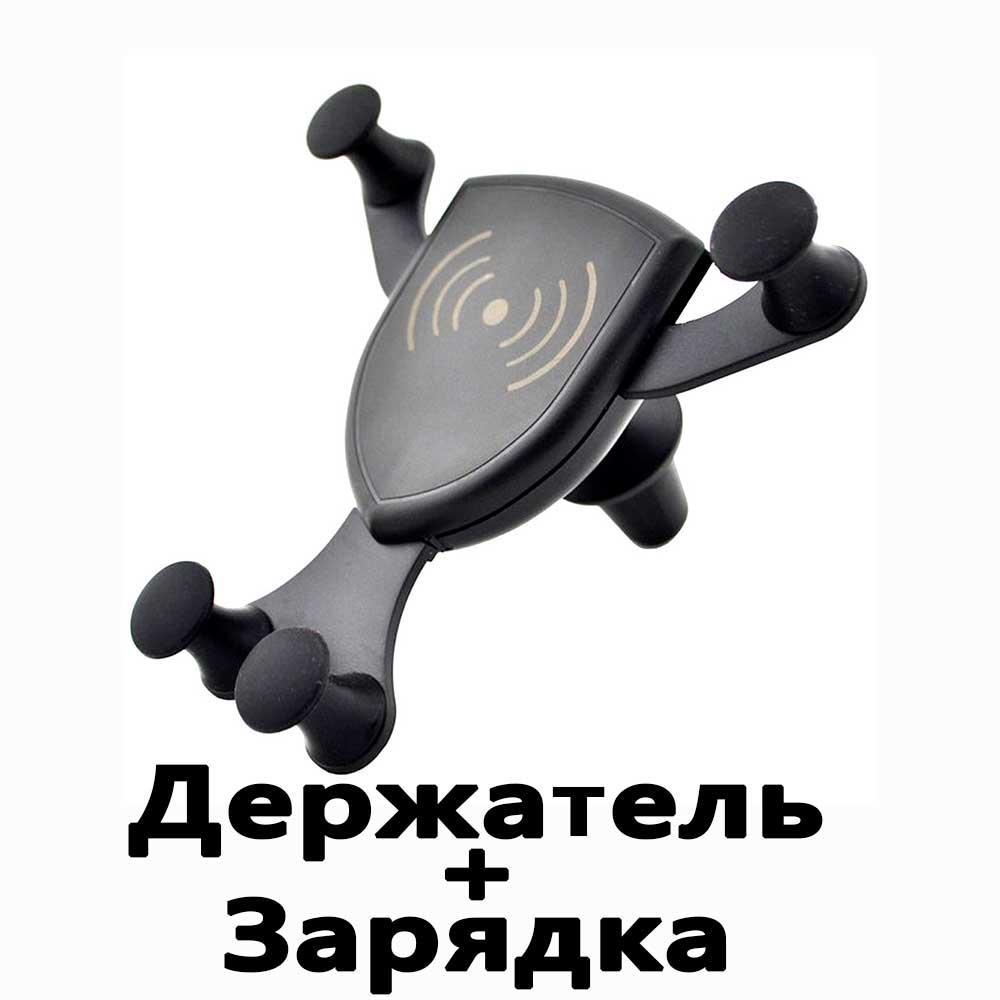 Автомобильный держатель для мобильного телефона с беспроводной зарядкой  HOLDER ZJ-1