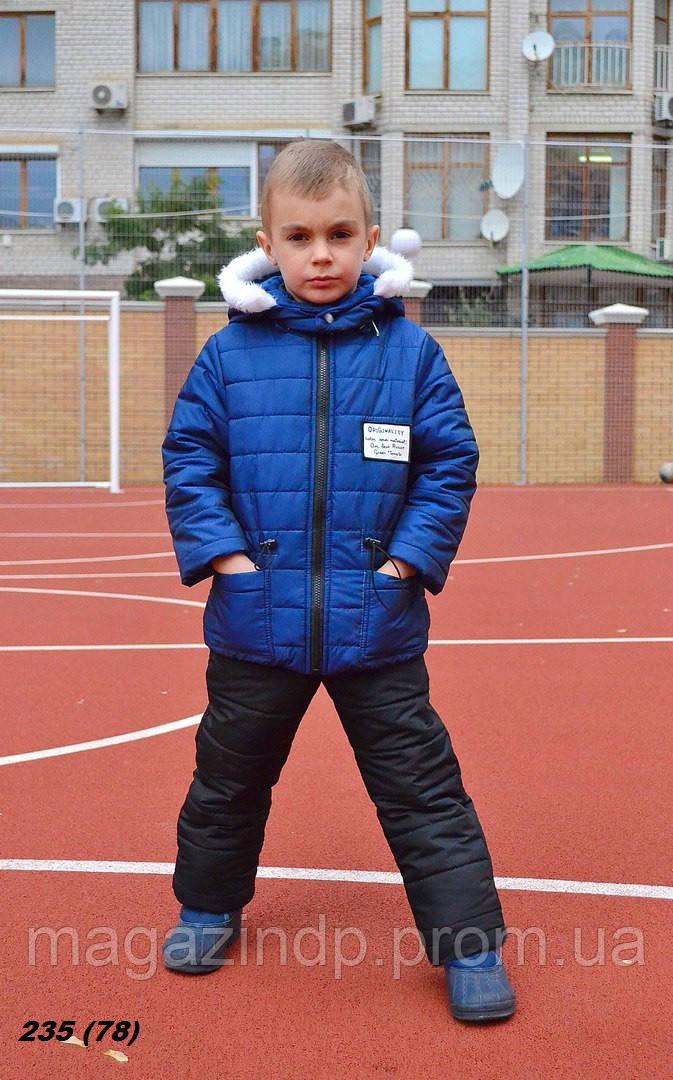 Костюм детский зимний на девочку и мальчика 235 (78) Код:775575796