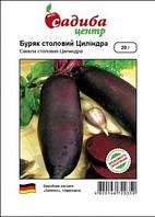 Семена свеклы Цилиндра, Satimex  20 грамм (Садыба Центр)
