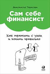 """Анастасия Тарасова """"Сам себе финансист. Как тратить с умом и копить правильно"""""""
