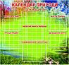 Календар природи_CSh-001