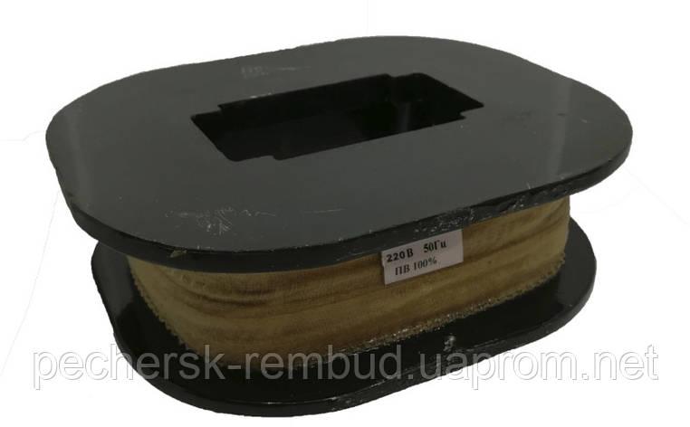 Катушка к электромагниту  МО  200  220В, фото 2