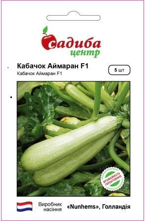 Новый гибрид раннего кабачка Аймаран F1, семена в пакетах мелкая фасовка 5 шт, Nunhems (Садыба Центр)