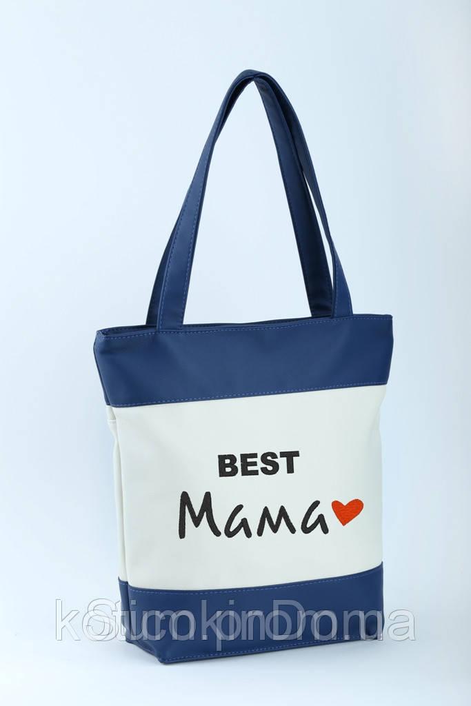 Сумка Комби «Лучшая Мама» горизонтальная