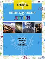 Космос. Земля. Наука. Техніка. Britannika. Енциклопедія для дітей