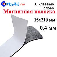 Магнитный винил 0,4 мм с клеевым слоем 15х210мм
