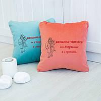 Подушка подарочная для женщин «Женщина меняется» флок, фото 1