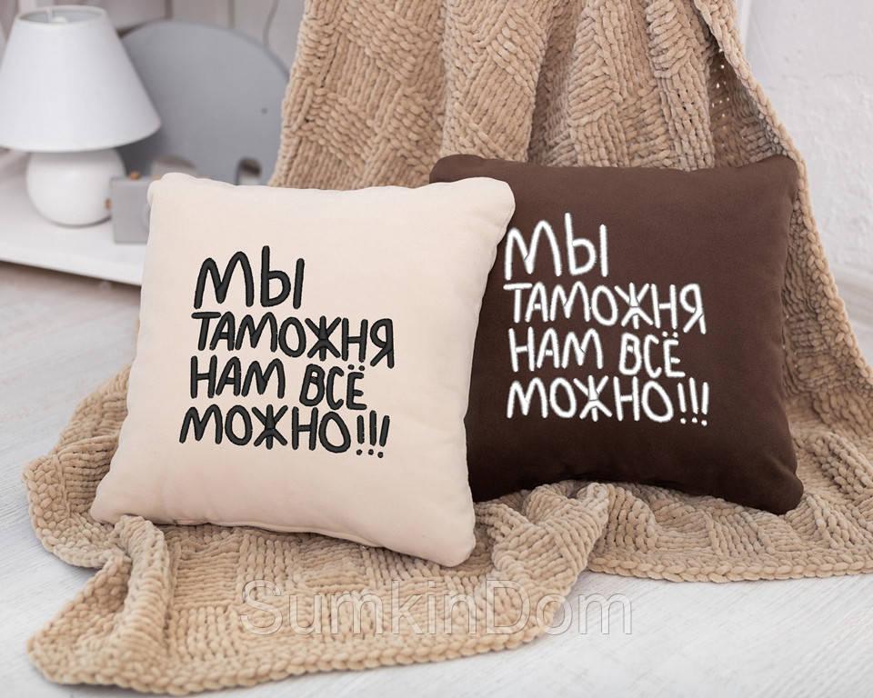 Подушка подарочная коллегам и друзьям «Мы таможня» флок