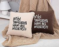 Подушка подарочная коллегам и друзьям «Мы таможня» флок, фото 1