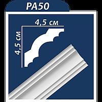 Плинтус потолочный PA50, шт