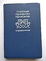 Гнутые профили проката. Справочник И.С.Тришевский