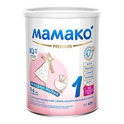 Смесь Мамако 1 Premium на козьем молоке 400 г