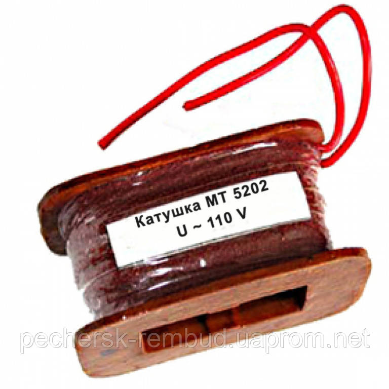 Катушка к электромагниту  МТ 5202 110В