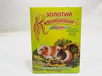 """Корм для грызунов морской свинки """"Золотой колосок """" 500 гр"""