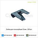 Скобы для плоскогубцев - 200 шт, фото 2