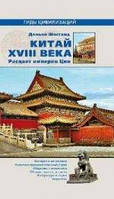 Китай ХVIII века.Расцвет империи Цин