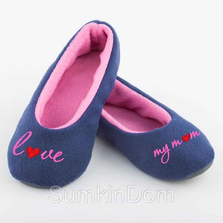 Тапочки балетки Люблю свою маму
