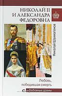 Любовные драмы Николай II и Александра Федоровна. Любовь, победившая смерть (12+)