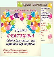 Горілка СВЯТКОВА - наклейка на пляшку