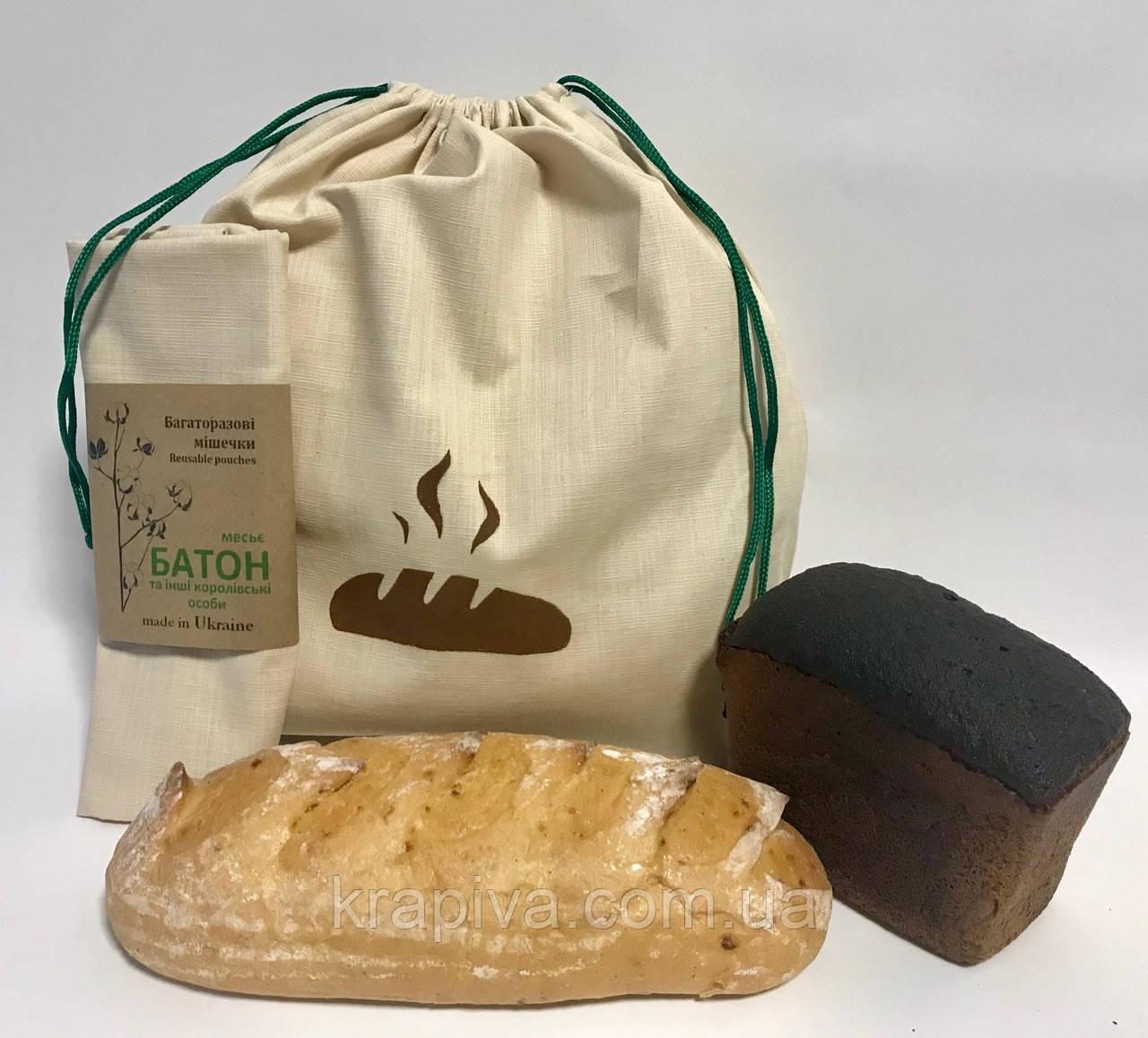 Экомешок для вещей и продуктов, еко торбинка, екоторбинка, хлопковый мешок, хлебница