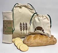Экомешок для вещей и продуктов 2 шт, еко торбинка, екоторбинка, хлопковый мешок, хлебница, эко-мешок