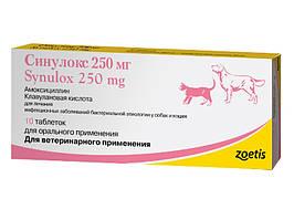 Synulox (Синулокс) 250 мг (10 таблеток) для собак і кішок