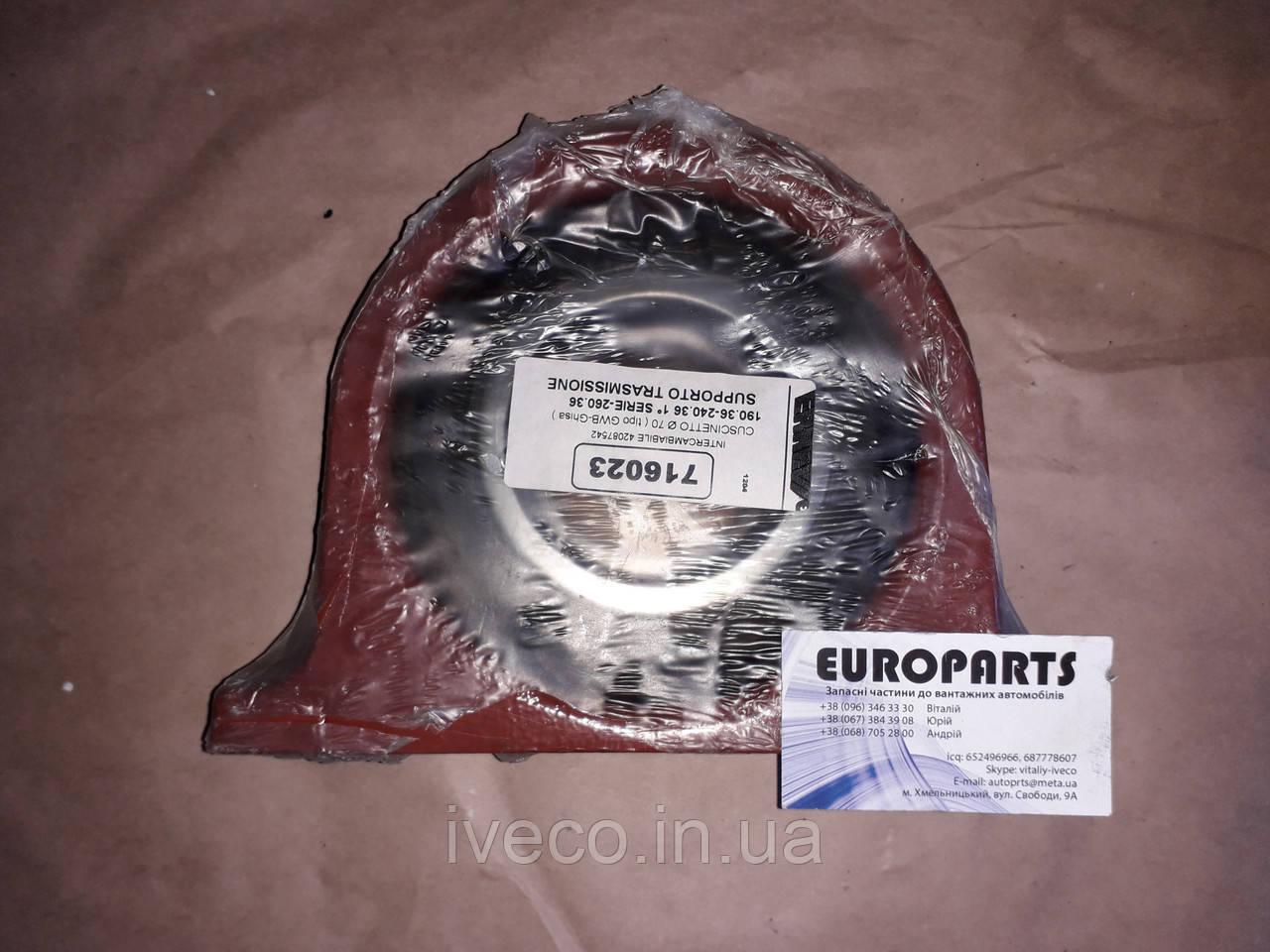 Подвесной подшипник 70mm EUROSTAR IVECO EUROTECH EUROTRAKKER STRALIS 93190884 42560645