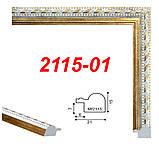 Фоторамка 15х21 багет 2115, фото 3