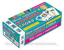 Мои первые китайские слова. 333 карточки для запоминания