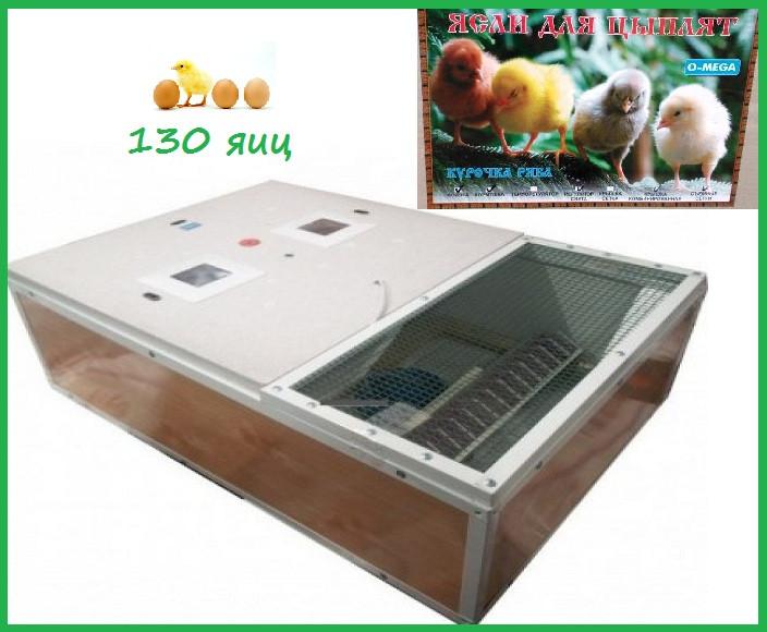 "Инкубатор + Брудер ""Курочка ряба"" на 130 яиц  (цифровой терморегулятор) автоматический переворот"