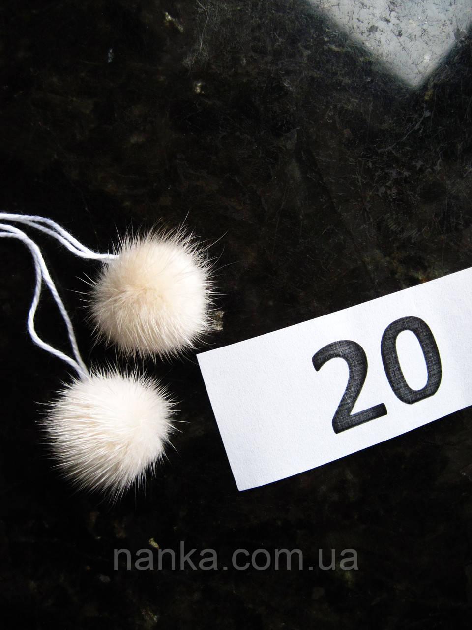 Меховой помпон Норка, Св. пудра, 1,5 см, пара 20