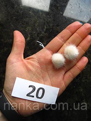 Меховой помпон Норка, Св. пудра, 1,5 см, пара 20, фото 2