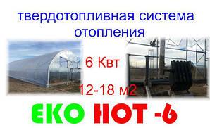 """Твердотопливная система отопления теплицы 12-18 м2, 6 Квт """"EKO HOT-6"""""""