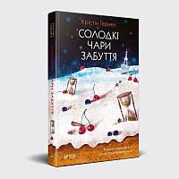 Книга Солодкі чари забуття Крістін Гармел