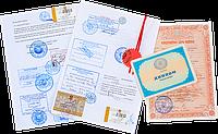 Легализация документов. Оказание правовой помощи