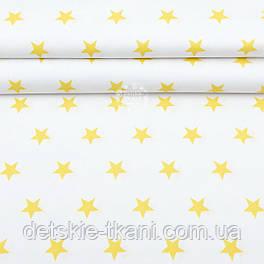"""Ткань шириной 240 см """"Одинаковые звёзды 3 см"""" жёлтые на белом №2012"""