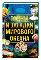 Тайны и загадки Мирового океана, Раиса Сайдакова, Виват