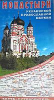 Монастыри Украинской православной церкви. Карта - путеводитель