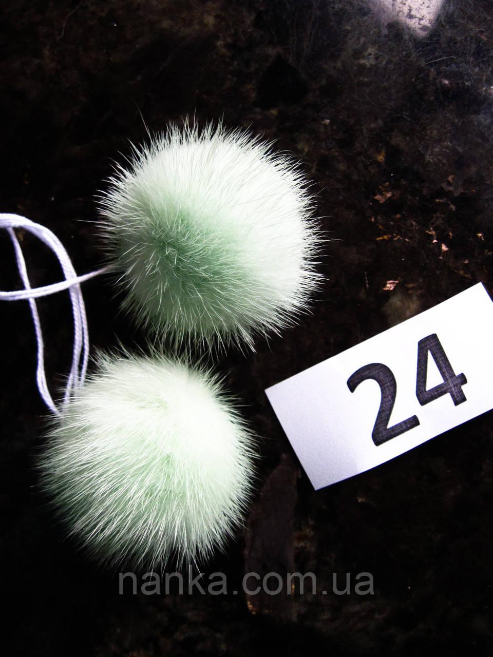Меховой помпон Норка, Св. Салат, 4,5 см, пара 24