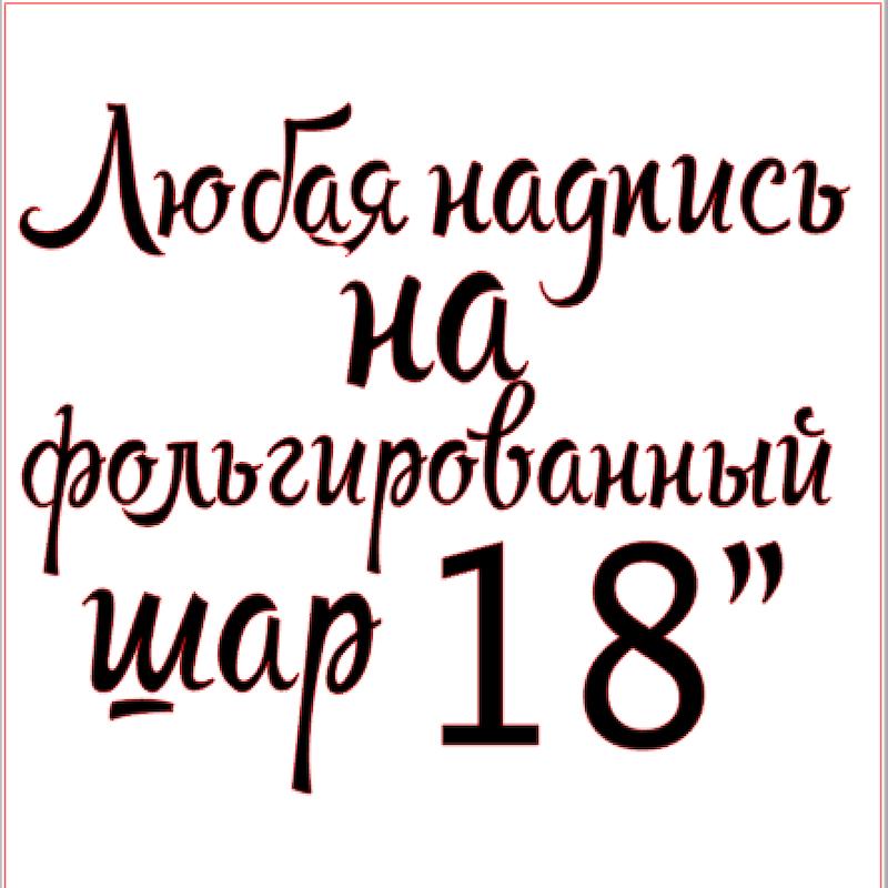 """Надпись индивидуальная на фольгированный шар 18"""""""