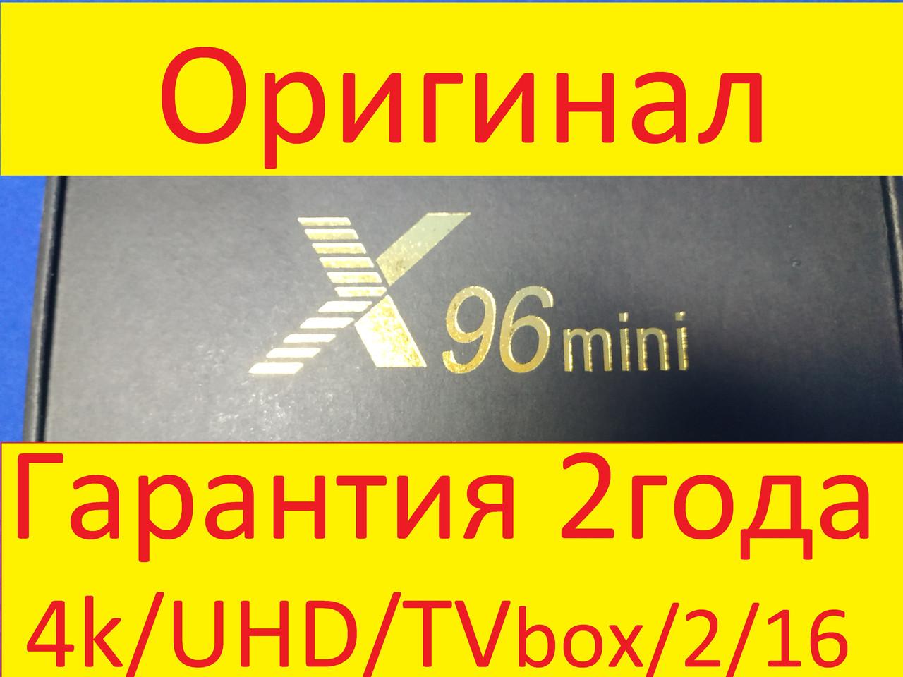 Smart TV приставка X96 Mini 2/16GB 4K/Android 7.1 Оригинал
