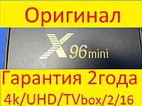 Smart TV приставка X96 Mini 2/16GB 4K/Android 7.1 Оригинал, фото 1